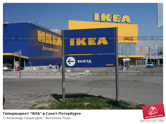 "Гипермаркет ""IKEA"" в Санкт-Петербурге, фото № 277709, снято 3 мая 2008 г. (c) Александр Секретарев / Фотобанк Лори"