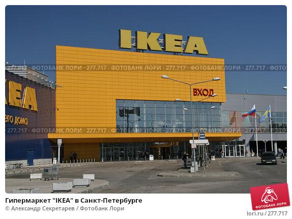 "Гипермаркет ""IKEA"" в Санкт-Петербурге, фото № 277717, снято 3 мая 2008 г. (c) Александр Секретарев / Фотобанк Лори"