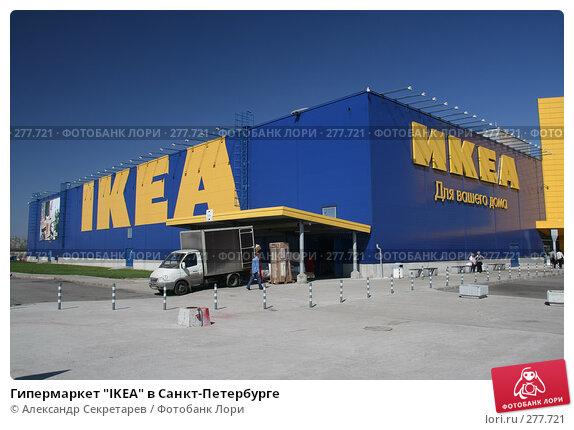 "Гипермаркет ""IKEA"" в Санкт-Петербурге, фото № 277721, снято 3 мая 2008 г. (c) Александр Секретарев / Фотобанк Лори"