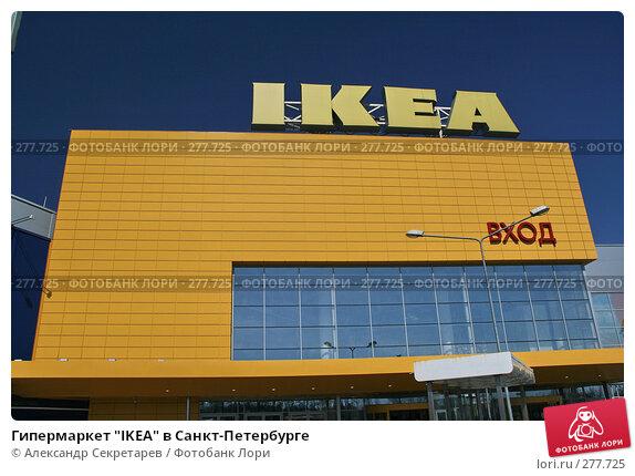 "Гипермаркет ""IKEA"" в Санкт-Петербурге, фото № 277725, снято 3 мая 2008 г. (c) Александр Секретарев / Фотобанк Лори"