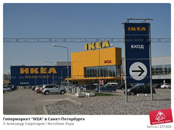 "Гипермаркет ""IKEA"" в Санкт-Петербурге, фото № 277833, снято 3 мая 2008 г. (c) Александр Секретарев / Фотобанк Лори"