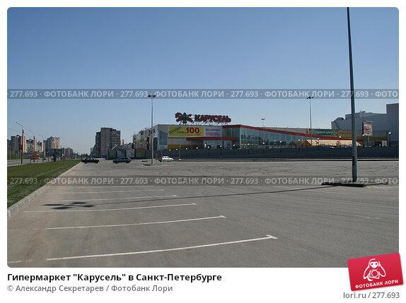 """Гипермаркет """"Карусель"""" в Санкт-Петербурге, фото № 277693, снято 3 мая 2008 г. (c) Александр Секретарев / Фотобанк Лори"""