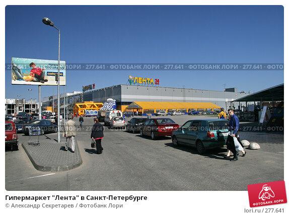 "Гипермаркет ""Лента"" в Санкт-Петербурге, фото № 277641, снято 3 мая 2008 г. (c) Александр Секретарев / Фотобанк Лори"