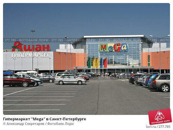 """Купить «Гипермаркет """"Mega"""" в Санкт-Петербурге», фото № 277785, снято 3 мая 2008 г. (c) Александр Секретарев / Фотобанк Лори"""