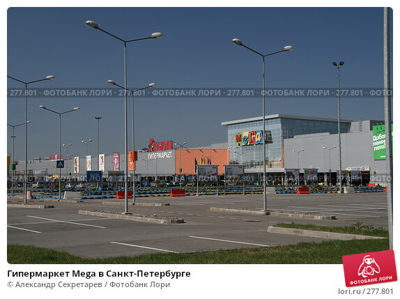 Гипермаркет Mega в Санкт-Петербурге, фото № 277801, снято 3 мая 2008 г. (c) Александр Секретарев / Фотобанк Лори