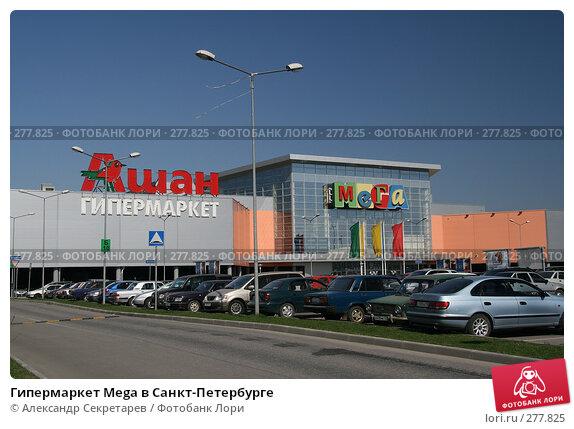 Гипермаркет Mega в Санкт-Петербурге, фото № 277825, снято 3 мая 2008 г. (c) Александр Секретарев / Фотобанк Лори