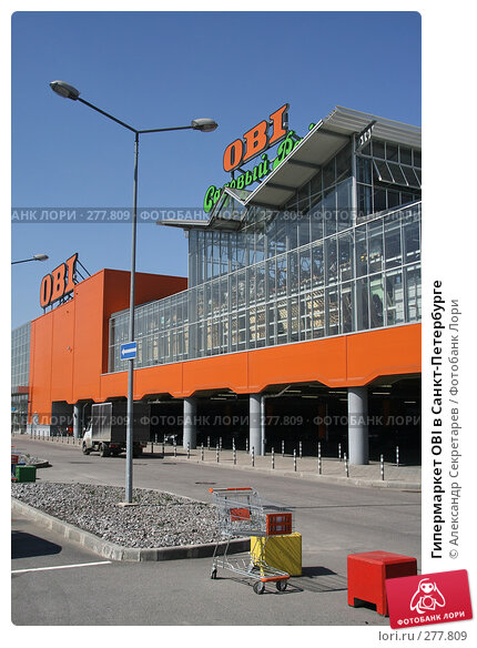 Гипермаркет OBI в Санкт-Петербурге, фото № 277809, снято 3 мая 2008 г. (c) Александр Секретарев / Фотобанк Лори