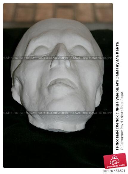 Гипсовый слепок с лица умершего Эммануила Канта, фото № 83521, снято 3 сентября 2007 г. (c) Parmenov Pavel / Фотобанк Лори