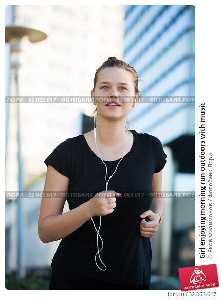 Girl enjoying morning run outdoors with music. Стоковое фото, фотограф Яков Филимонов / Фотобанк Лори