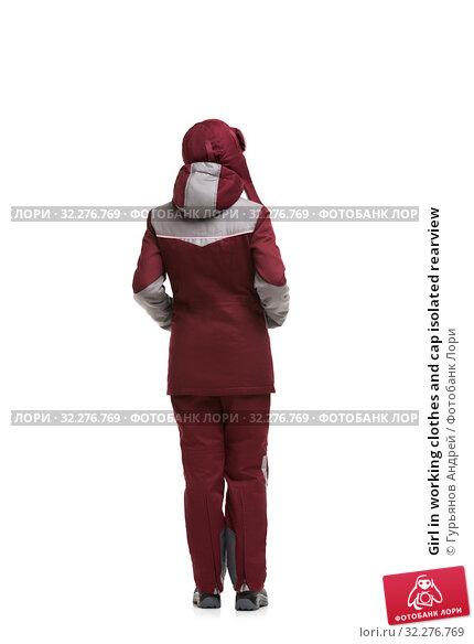 Купить «Girl in working clothes and cap isolated rearview», фото № 32276769, снято 9 августа 2019 г. (c) Гурьянов Андрей / Фотобанк Лори