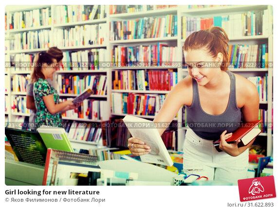 Купить «Girl looking for new literature», фото № 31622893, снято 16 сентября 2016 г. (c) Яков Филимонов / Фотобанк Лори