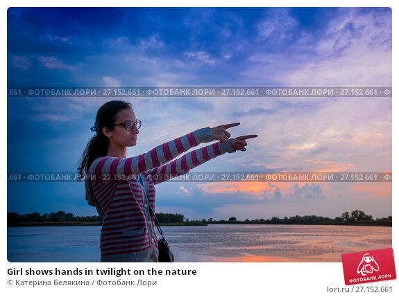 Купить «Girl shows hands in twilight on the nature», фото № 27152661, снято 2 августа 2017 г. (c) Катерина Белякина / Фотобанк Лори