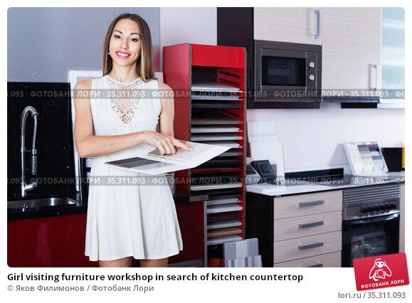 Girl visiting furniture workshop in search of kitchen countertop. Стоковое фото, фотограф Яков Филимонов / Фотобанк Лори