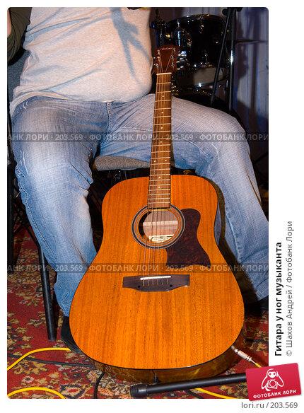 Гитара у ног музыканта, фото № 203569, снято 10 февраля 2008 г. (c) Шахов Андрей / Фотобанк Лори