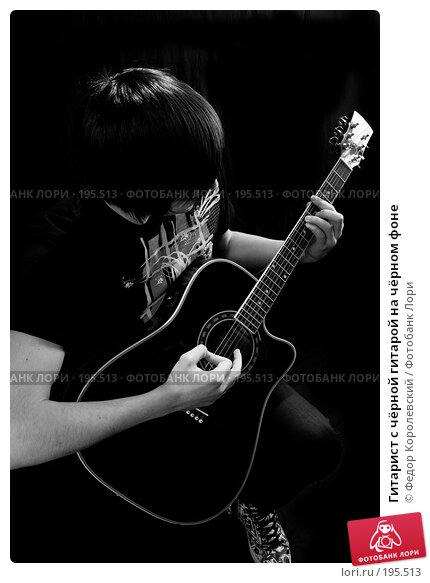 Гитарист с чёрной гитарой на чёрном фоне, фото № 195513, снято 30 января 2008 г. (c) Федор Королевский / Фотобанк Лори
