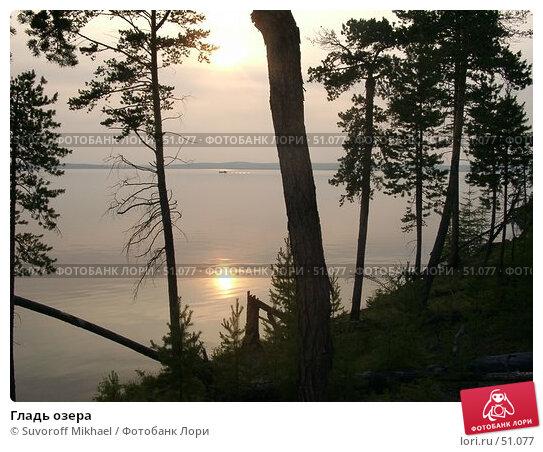 Купить «Гладь озера», фото № 51077, снято 25 июля 2003 г. (c) Suvoroff Mikhael / Фотобанк Лори