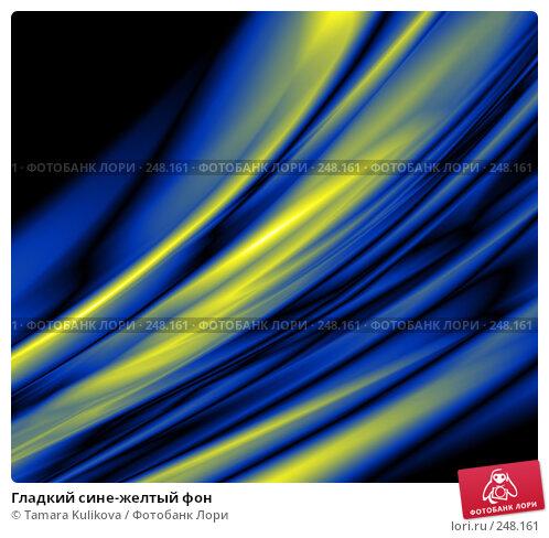 Гладкий сине-желтый фон, иллюстрация № 248161 (c) Tamara Kulikova / Фотобанк Лори