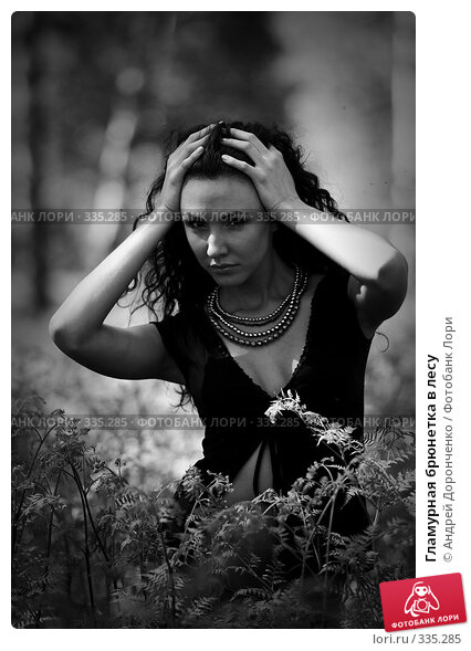 Купить «Гламурная брюнетка в лесу», фото № 335285, снято 13 декабря 2017 г. (c) Андрей Доронченко / Фотобанк Лори