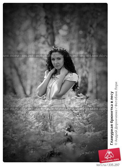 Гламурная брюнетка в лесу, фото № 335297, снято 22 октября 2016 г. (c) Андрей Доронченко / Фотобанк Лори