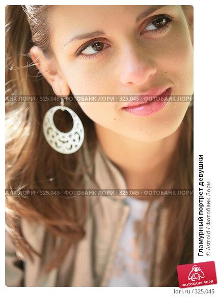 Купить «Гламурный портрет девушки», фото № 325045, снято 8 июня 2008 г. (c) Astroid / Фотобанк Лори
