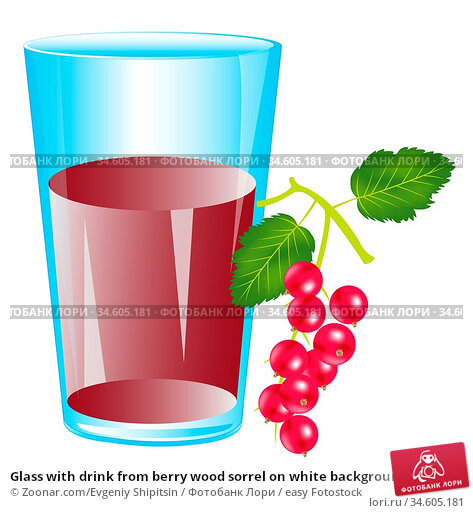 Glass with drink from berry wood sorrel on white background. Стоковое фото, фотограф Zoonar.com/Evgeniy Shipitsin / easy Fotostock / Фотобанк Лори