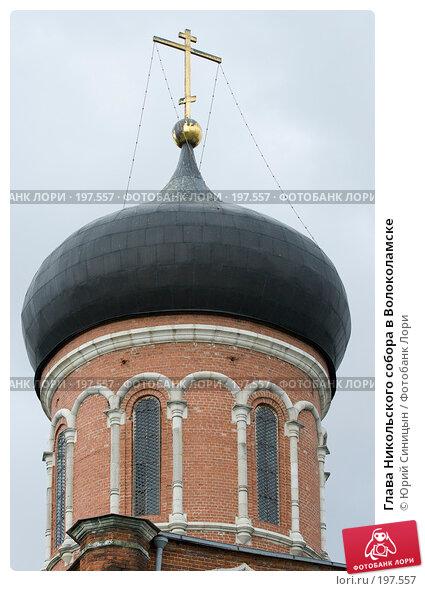 Глава Никольского собора в Волоколамске, фото № 197557, снято 26 августа 2007 г. (c) Юрий Синицын / Фотобанк Лори