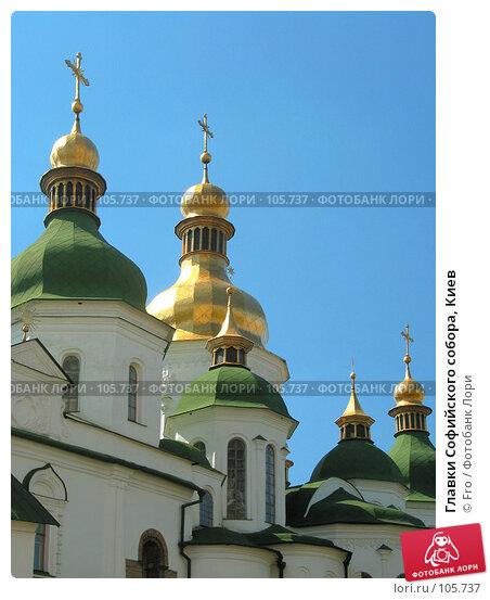 Купить «Главки Софийского собора, Киев», фото № 105737, снято 1 мая 2004 г. (c) Fro / Фотобанк Лори
