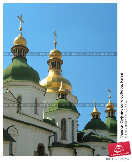 Главки Софийского собора, Киев, фото № 105737, снято 1 мая 2004 г. (c) Fro / Фотобанк Лори