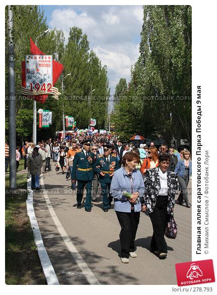 Главная аллея cаратовского Парка Победы 9 мая, фото № 278793, снято 23 июля 2017 г. (c) Михаил Смыслов / Фотобанк Лори