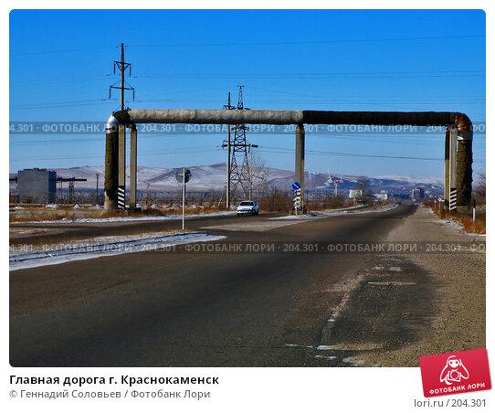 Купить «Главная дорога г. Краснокаменск», фото № 204301, снято 16 февраля 2008 г. (c) Геннадий Соловьев / Фотобанк Лори