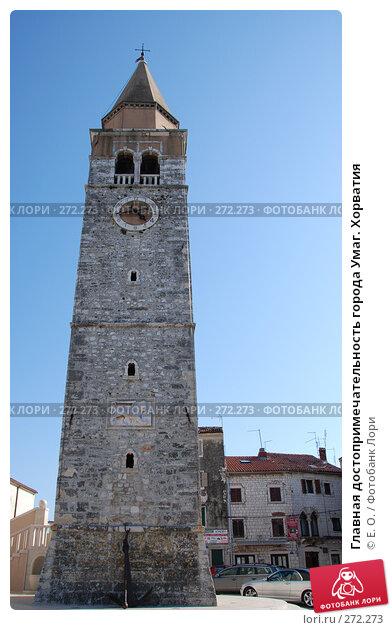 Главная достопримечательность города Умаг. Хорватия, фото № 272273, снято 24 апреля 2008 г. (c) Екатерина Овсянникова / Фотобанк Лори