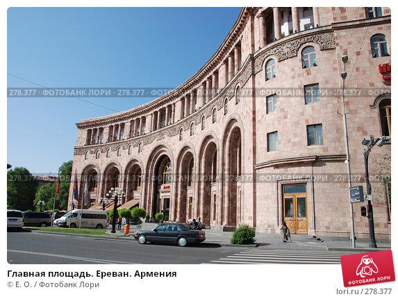 Главная площадь. Ереван. Армения, фото № 278377, снято 2 мая 2008 г. (c) Екатерина Овсянникова / Фотобанк Лори