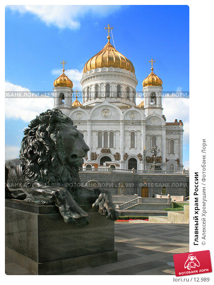 Купить «Главный храм России», фото № 12989, снято 11 декабря 2017 г. (c) Алексей Хромушин / Фотобанк Лори