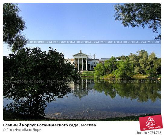 Главный корпус Ботанического сада, Москва, фото № 274713, снято 7 августа 2005 г. (c) Fro / Фотобанк Лори