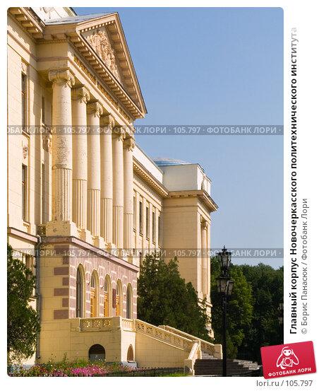 Главный корпус Новочеркасского политехнического института, фото № 105797, снято 28 июля 2006 г. (c) Борис Панасюк / Фотобанк Лори