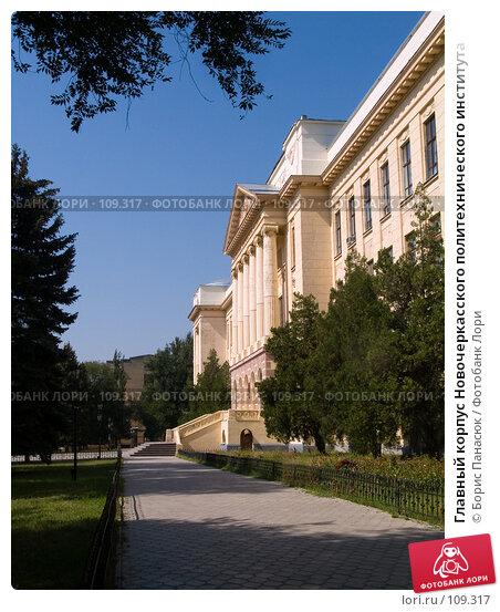 Главный корпус Новочеркасского политехнического института, фото № 109317, снято 28 июля 2006 г. (c) Борис Панасюк / Фотобанк Лори