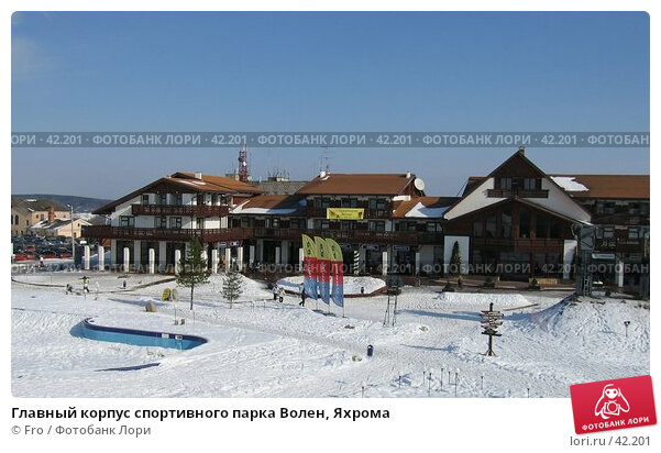 Главный корпус спортивного парка Волен, Яхрома, фото № 42201, снято 8 марта 2007 г. (c) Fro / Фотобанк Лори