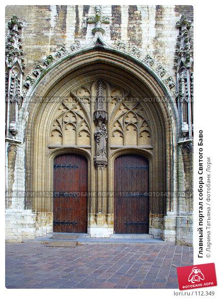Главный портал собора Святого Баво, фото № 112349, снято 30 сентября 2007 г. (c) Ларина Татьяна / Фотобанк Лори
