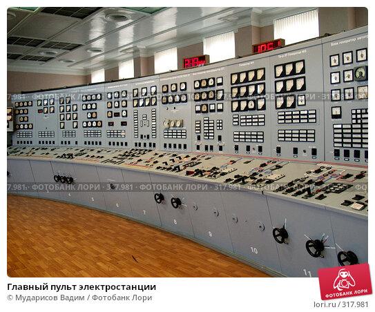 Главный пульт электростанции, фото № 317981, снято 26 сентября 2006 г. (c) Мударисов Вадим / Фотобанк Лори