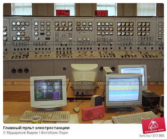 Купить «Главный пульт электростанции», фото № 317985, снято 26 сентября 2006 г. (c) Мударисов Вадим / Фотобанк Лори