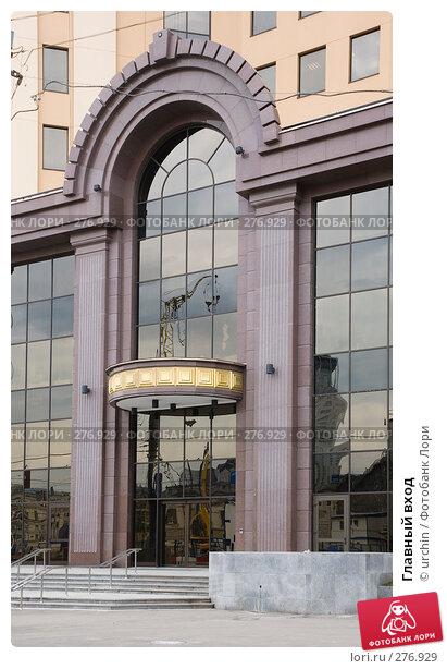 Купить «Главный вход», фото № 276929, снято 2 мая 2008 г. (c) urchin / Фотобанк Лори