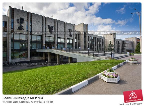 Купить «Главный вход в МГИМО», фото № 1477097, снято 22 августа 2008 г. (c) Анна Диордиева / Фотобанк Лори
