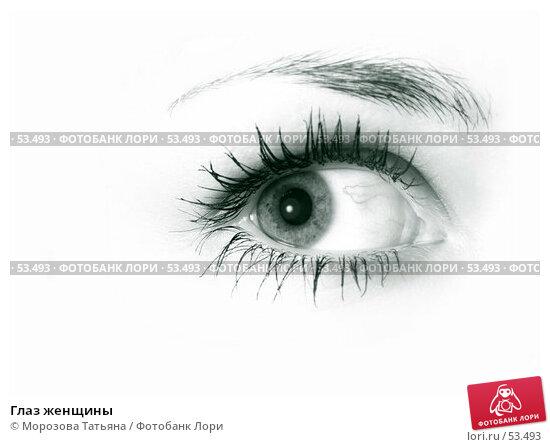 Купить «Глаз женщины», фото № 53493, снято 7 июня 2007 г. (c) Морозова Татьяна / Фотобанк Лори