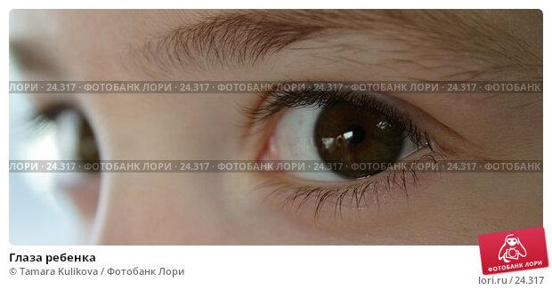 Глаза ребенка, фото № 24317, снято 17 марта 2007 г. (c) Tamara Kulikova / Фотобанк Лори