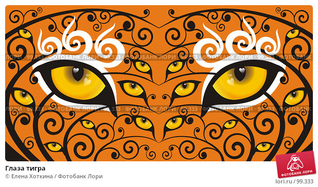 Глаза тигра, фото № 99333, снято 23 января 2017 г. (c) Елена Хоткина / Фотобанк Лори
