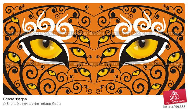 Купить «Глаза тигра», фото № 99333, снято 22 апреля 2018 г. (c) Елена Хоткина / Фотобанк Лори