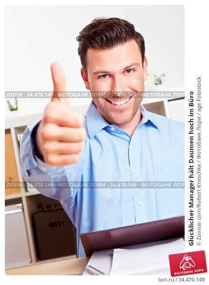 Glücklicher Manager hält Daumen hoch im Büro. Стоковое фото, фотограф Zoonar.com/Robert Kneschke / age Fotostock / Фотобанк Лори