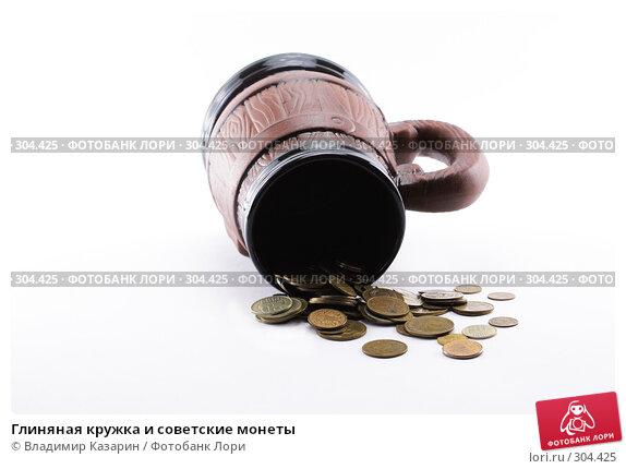 Глиняная кружка и советские монеты, фото № 304425, снято 31 мая 2008 г. (c) Владимир Казарин / Фотобанк Лори