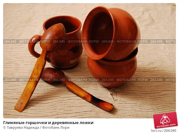 Купить «Глиняные горшочки и деревянные ложки», фото № 204045, снято 17 февраля 2008 г. (c) Тавруева Надежда / Фотобанк Лори