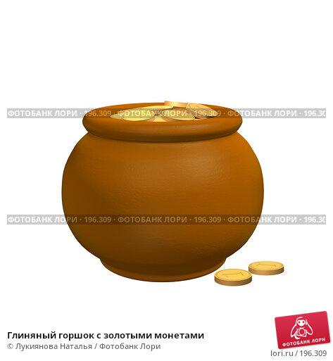 Глиняный горшок с золотыми монетами, иллюстрация № 196309 (c) Лукиянова Наталья / Фотобанк Лори